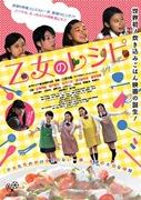 乙女のレシピHP掲載用チラシビジュアル.jpg