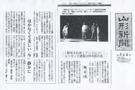 山形新聞記事.jpg
