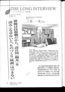 月刊人事マネジメント.jpg
