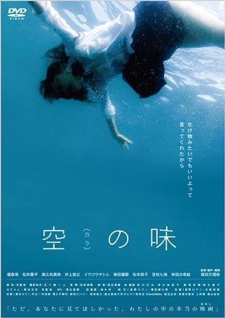 DP-0116【空の味 ディレクターズ・カット版】.jpg