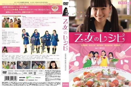 Otome_DVDjacket_DP0103.jpg