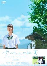 セブンティーン、北杜 夏_DVDjacket_H1_0419.jpg