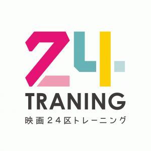 Eiga24kuTraining.jpg
