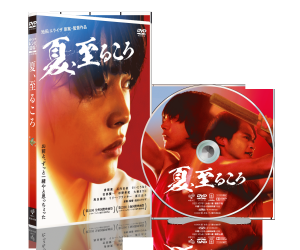 _natsuita_DVD_solidJK_sell_01.png