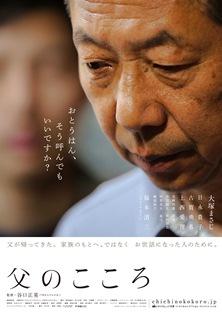 chichinokokoroB2poster.jpg